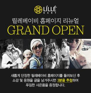 릴레베이비 홈페이지 GRAND OPEN 이벤트