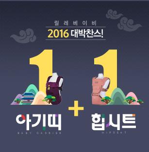 릴레베이비 2016년 대박찬스! 1+1 EVENT