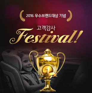 2016 우수브랜드대상기념 고객감사 이벤트