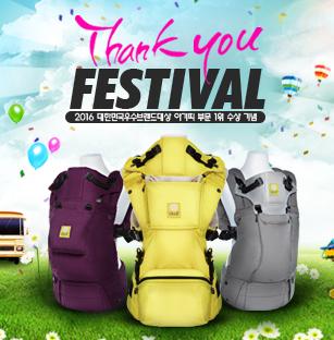 Thank you Festival