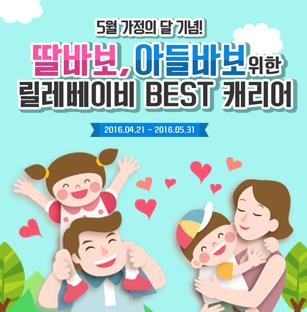 딸바보♥아들바보 위한 릴레베이비 BEST 캐리어