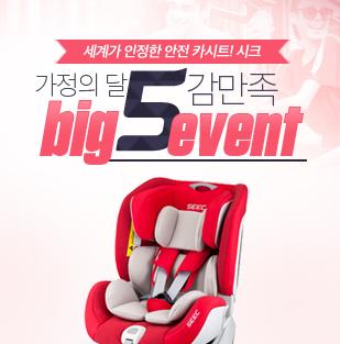 SEEC가정의달 5감만족 BIG EVENT