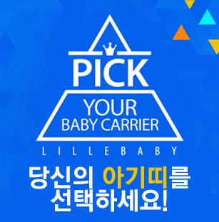 당신의 아기띠를 선택하세요!