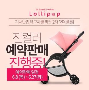 시크 롤리팝 3차 예약판매 진행중!