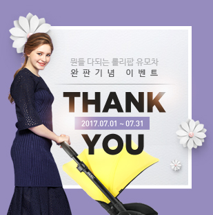 롤리팝 유모차 완판기념 - Thank You Event