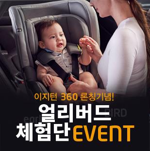 이지턴360 얼리버드 체험단 EVENT