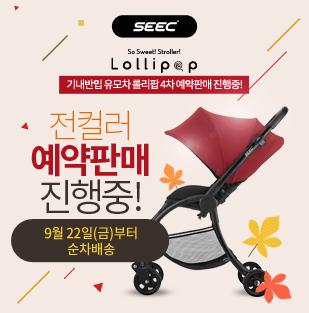 롤리팝 전컬러 예약판매 진행!!