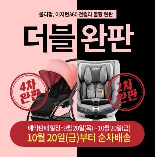 롤리팝, 이지턴360 전컬러 물량 완판