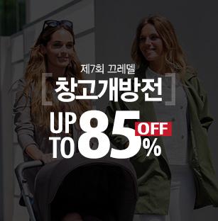 2017 제7회 끄레델 창고개방전