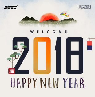 welcome 2018,Happy New Year