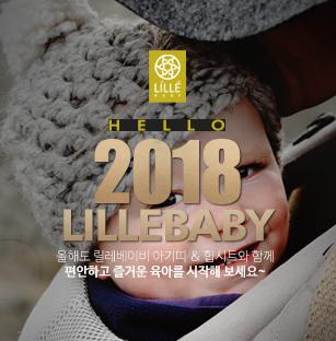 HELLO 2018 LELLEBABY