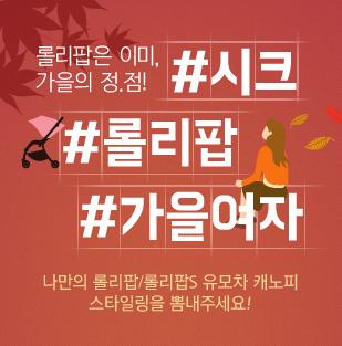 롤리팝은 이미 가을의 정점! 롤리팝 유모차 캐노피 스타일링 뽐내주세요!