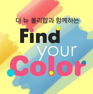 시크 더 뉴 롤리팝과 함께하는 Find Your Color!